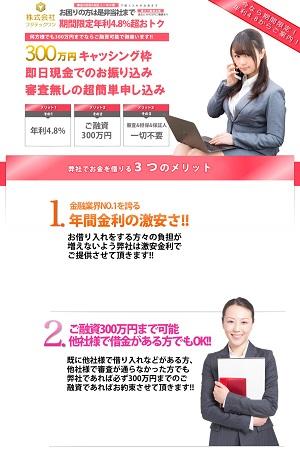 株式会社フジテックワンの闇金融サイト