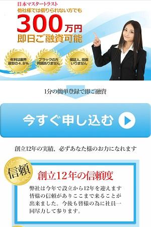 日本マスタートラストの闇金融サイト