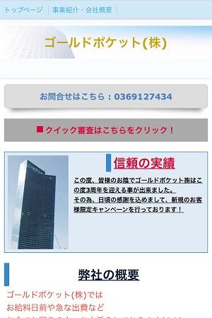 ゴールドポケット(株)の闇金融サイト