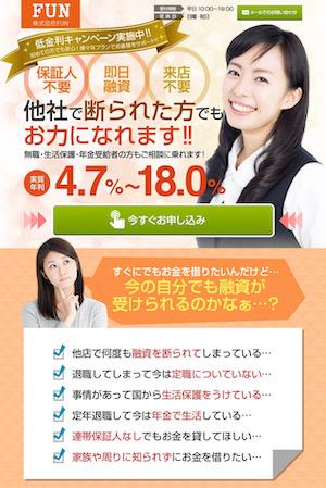 株式会社FUNの闇金融サイト