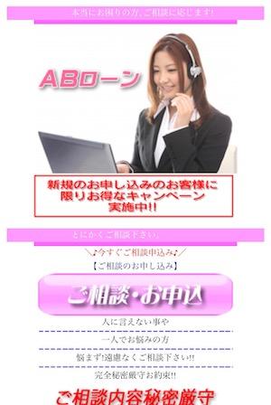 ABローンの闇金融サイト