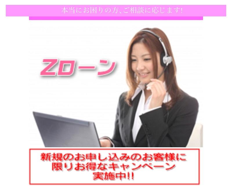 Zローンの闇金融サイト
