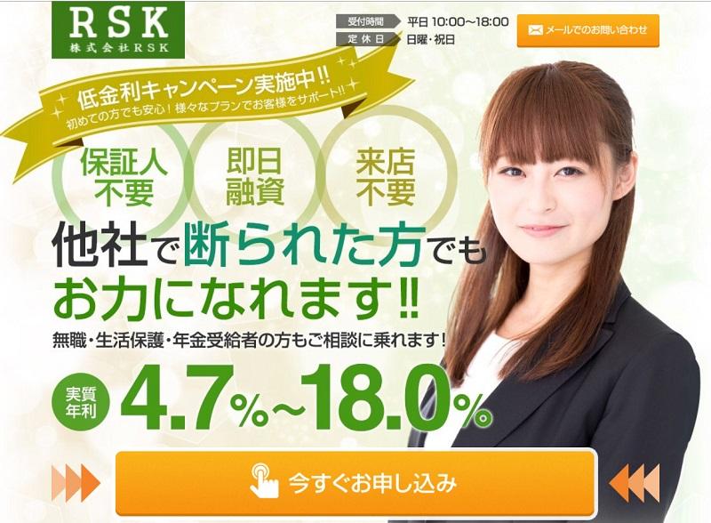 株式会社RSKの闇金サイト
