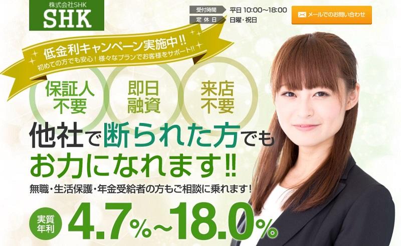 株式会社SHKの闇金サイト