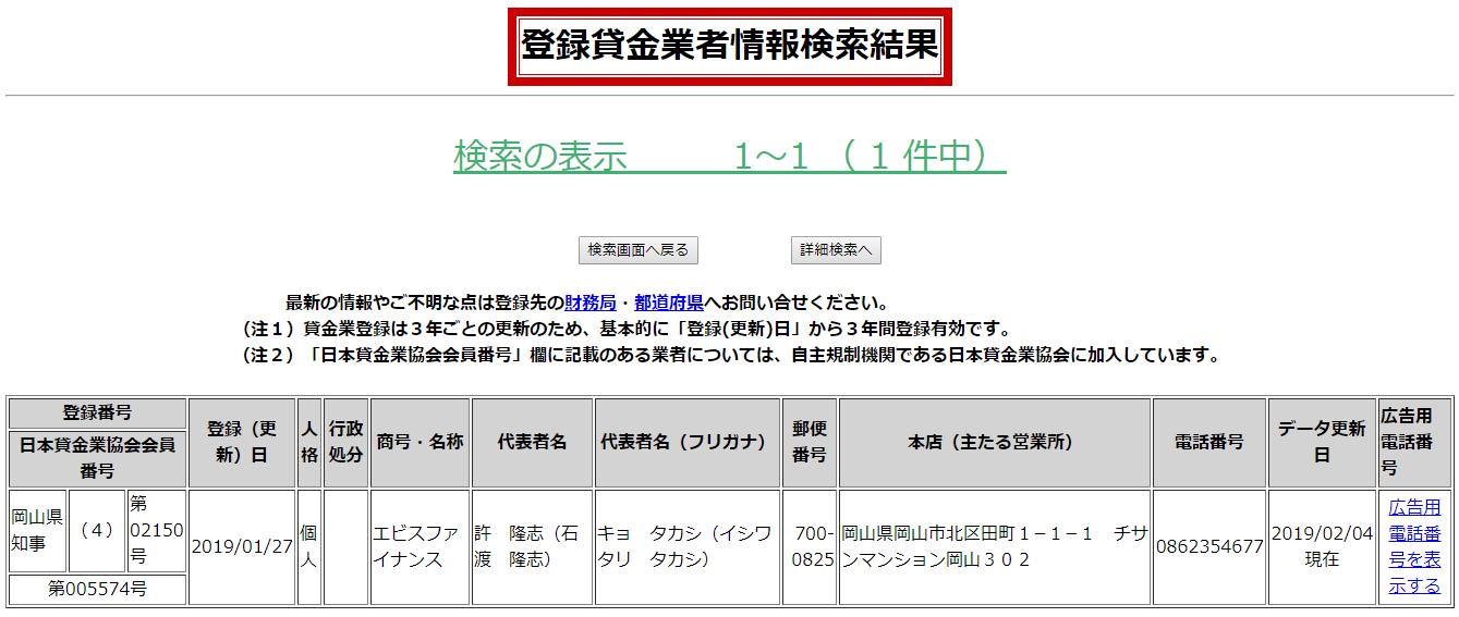 エビスファイナンス登録貸金業者情報検索の画像