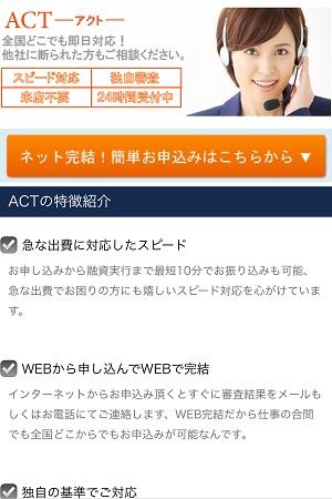 ACTの闇金スマホサイト