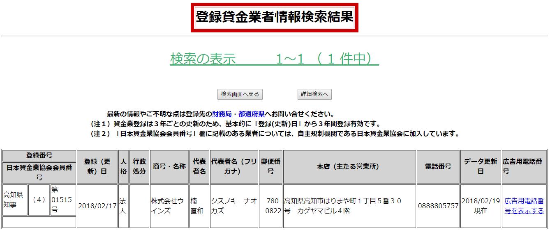 ウインズの登録貸金業者情報検索の画像