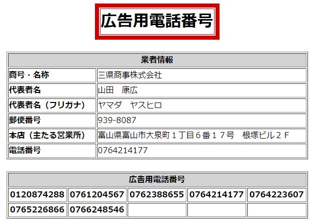 三県商事の広告用電話番号の画像