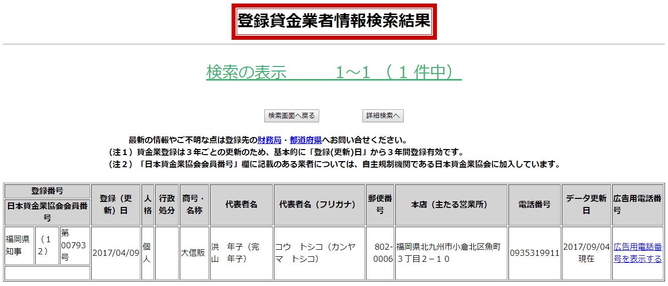 大信販の貸金業者情報検索結果の画像