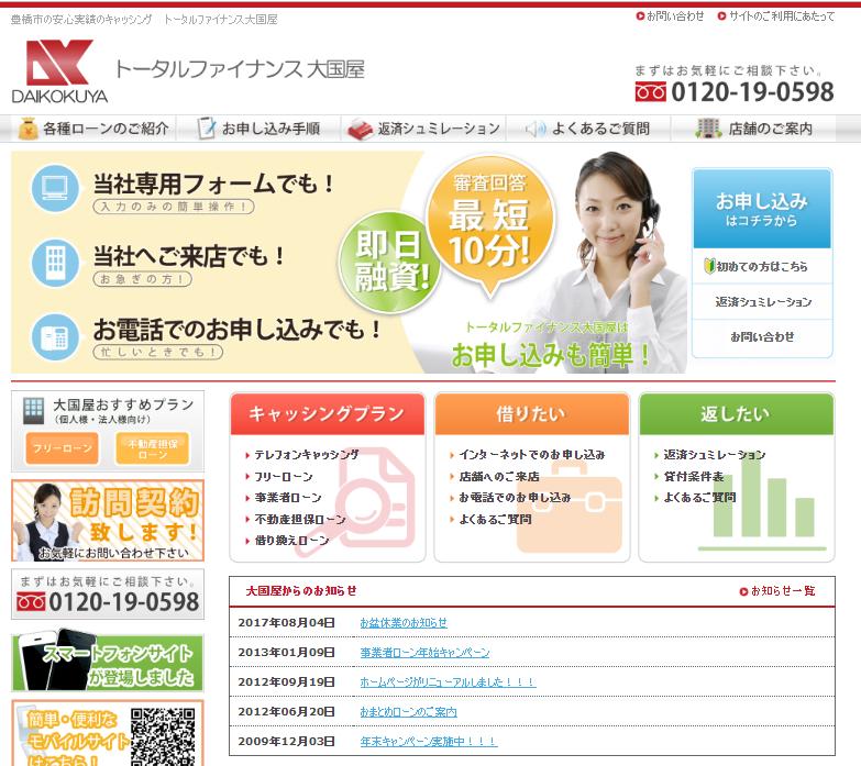 大国屋ホームページのデザインの画像