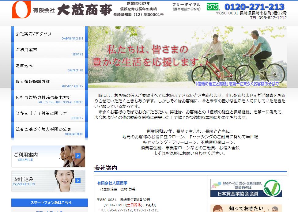 大蔵商事のホームページの画像