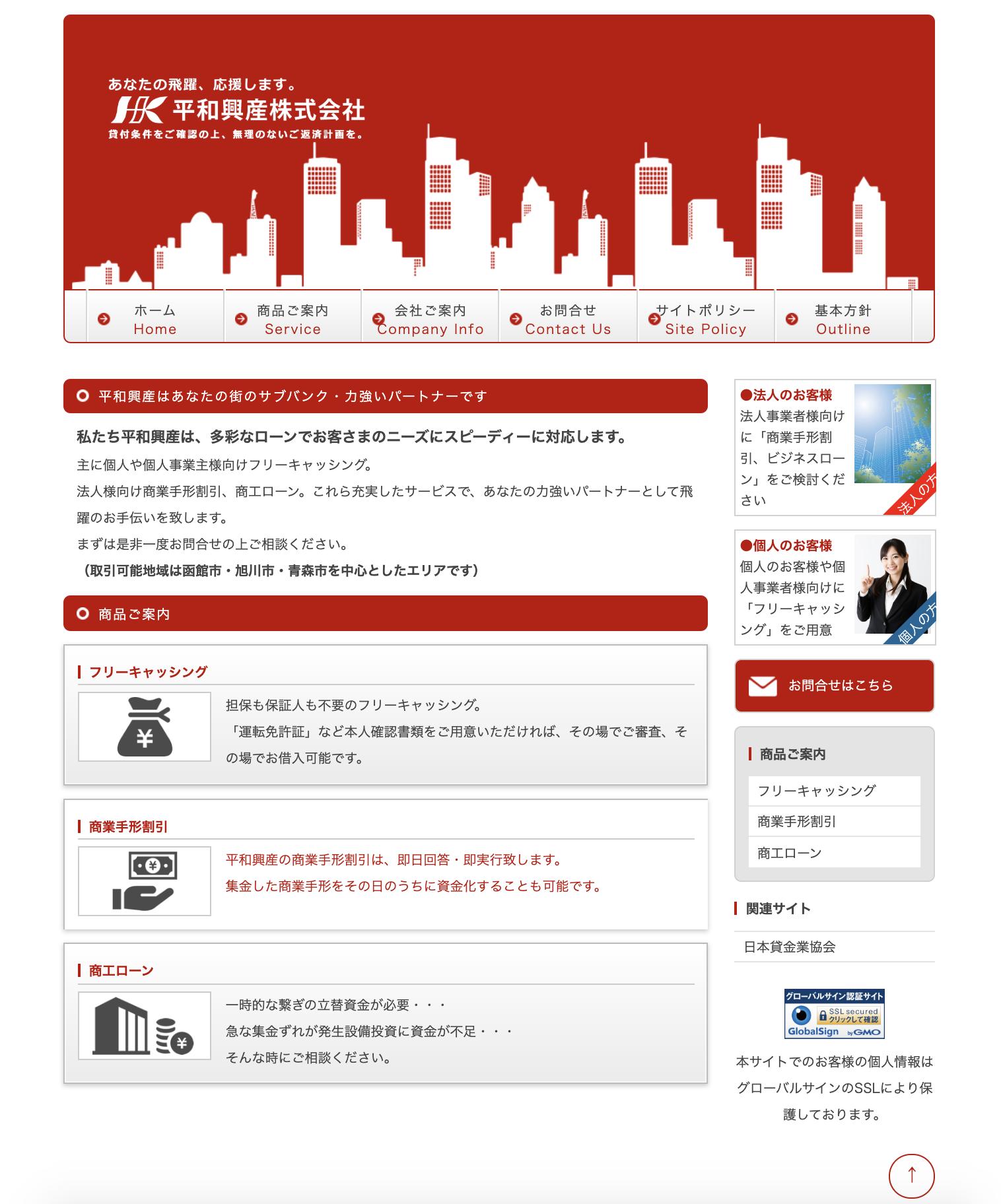平和興産のホームページの画像