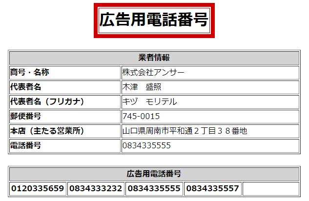 株式会社アンサーの広告用電話番号の画像