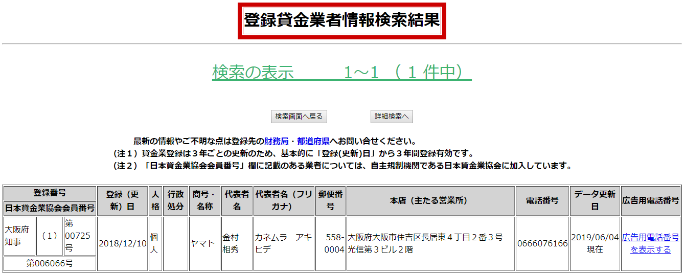 ヤマトの貸金業者情報検索結果の画像