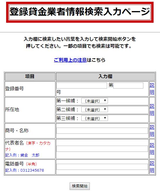 金融庁の登録貸金業者情報検索入力ページの画像