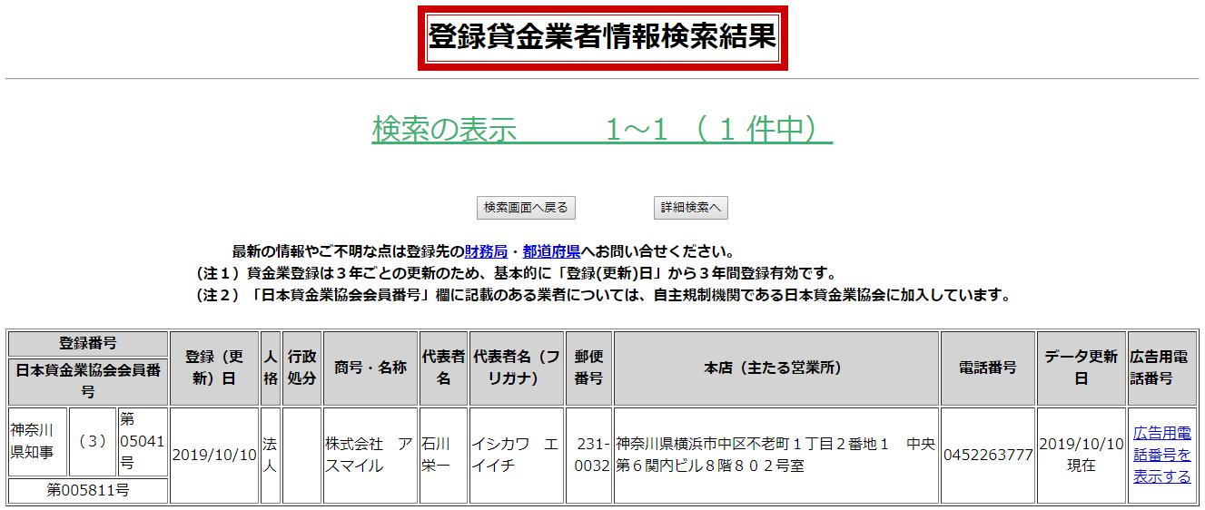 アスマイルの貸金業者情報検索結果の画像
