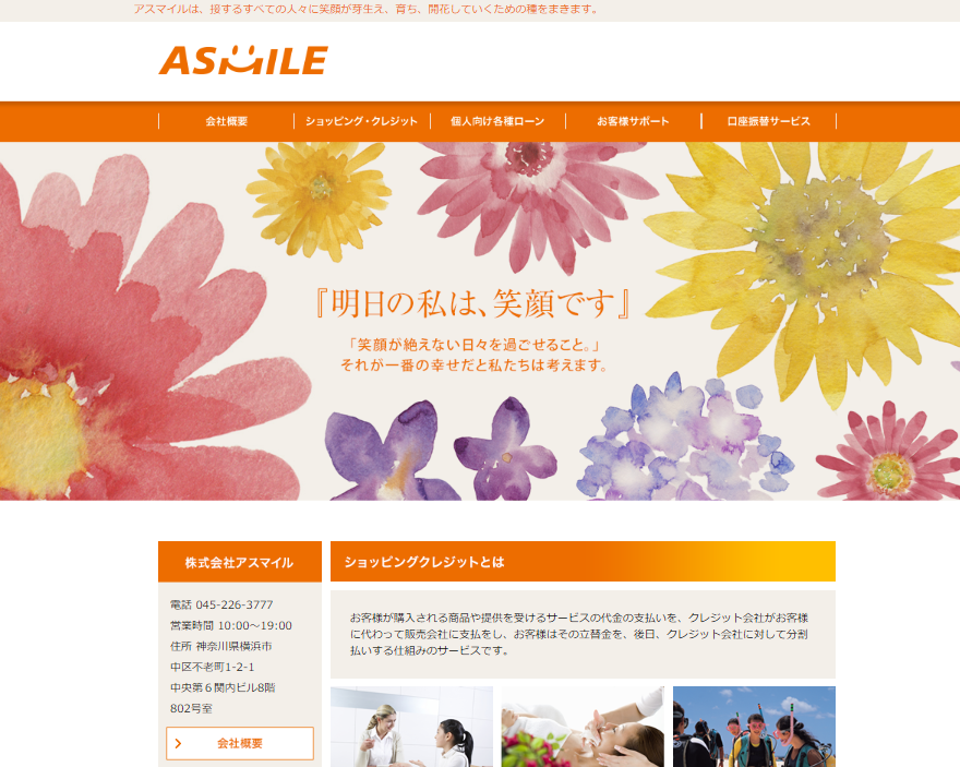 アスマイルのホームページの画像