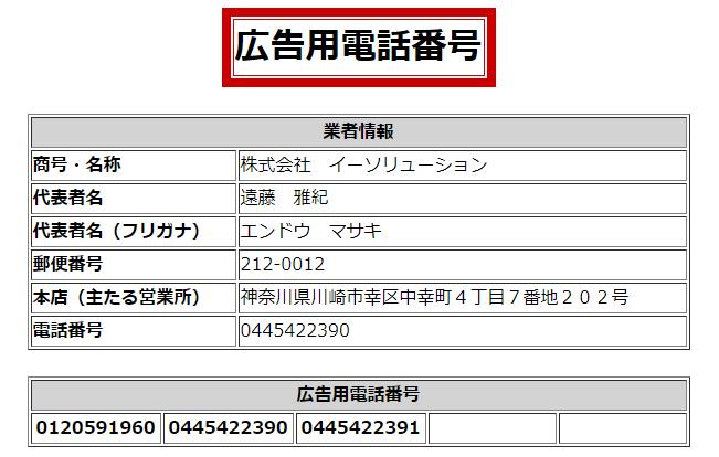 イーソリューションの広告用電話番号の画像