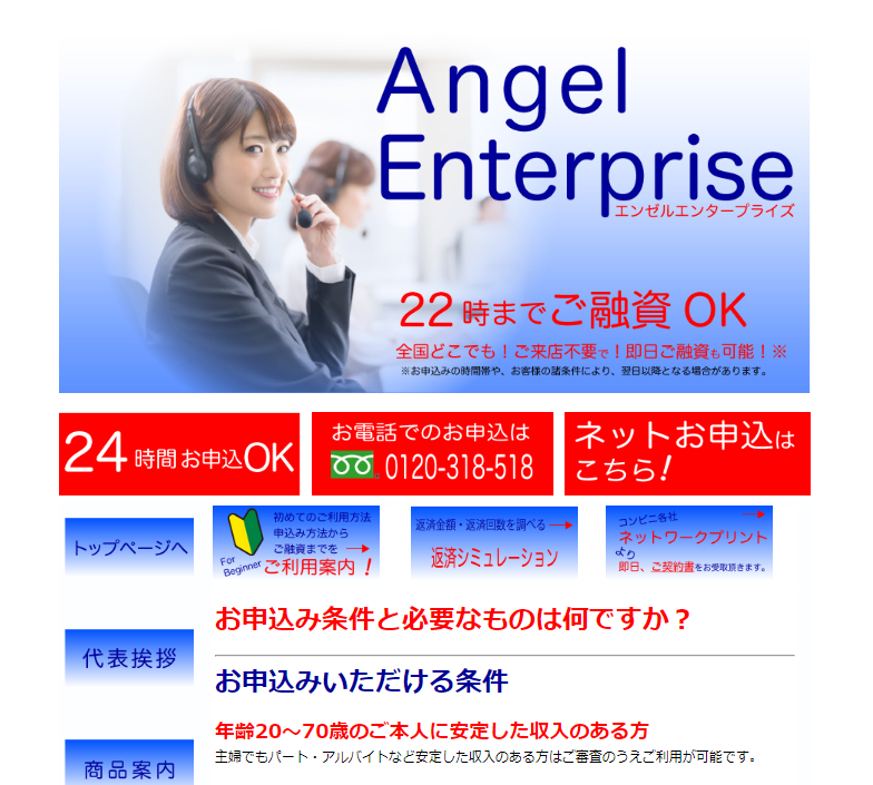 エンゼルエンタープライズのホームページの画像