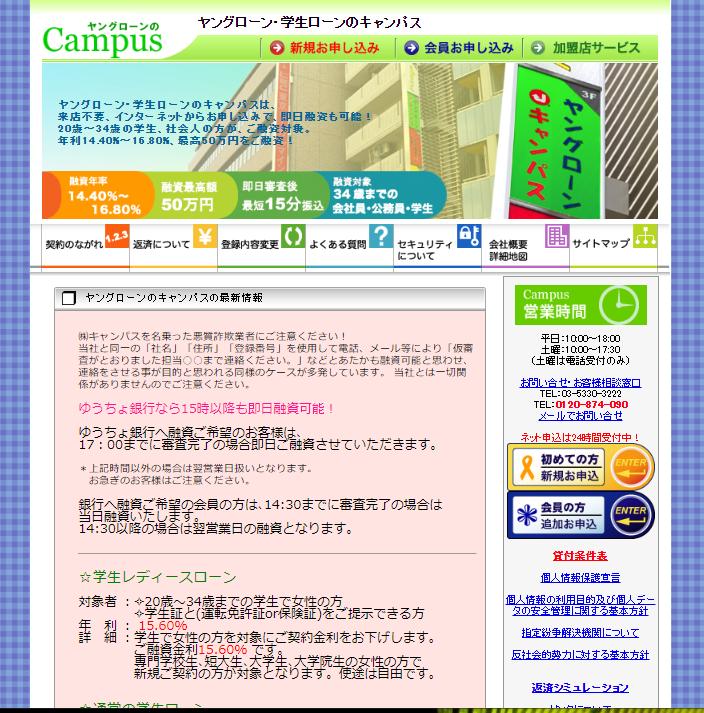 キャンパスのホームページの画像