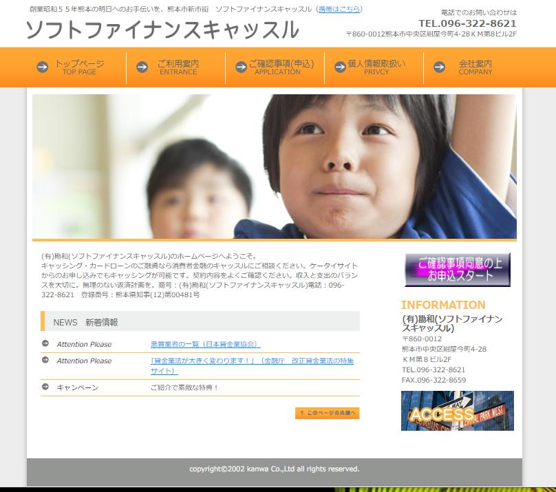 ソフトファイナンスキャッスルのホームページの画像
