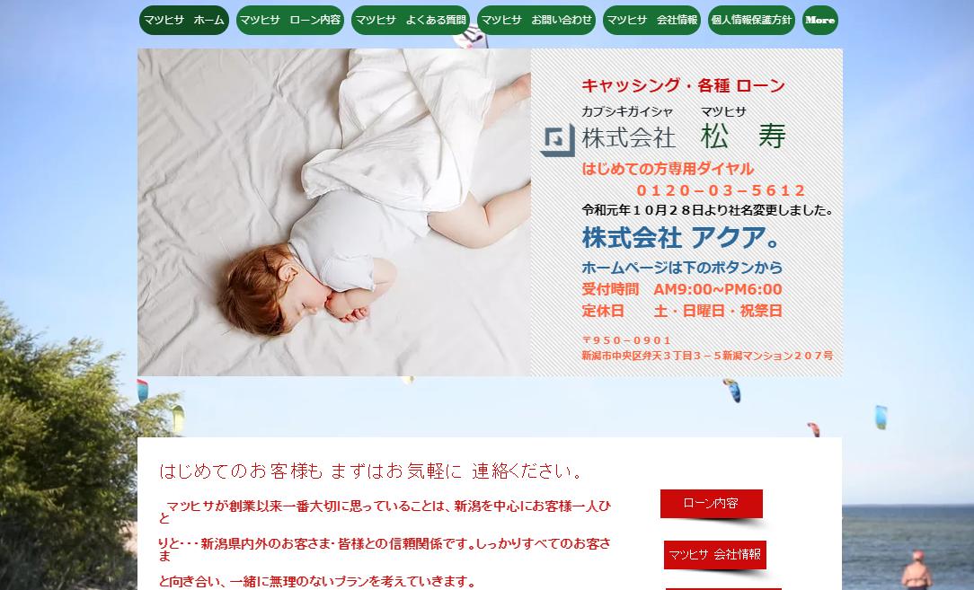 マツヒサのホームページの画像