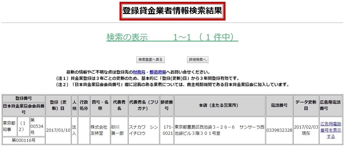 友林堂の貸金業者情報検索結果の画像
