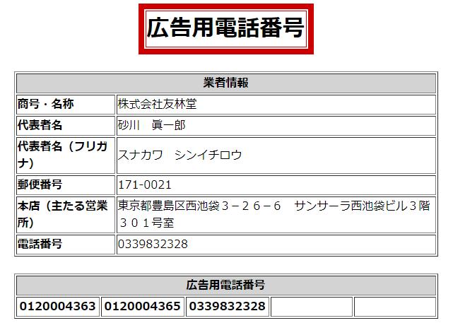 友林堂の広告用電話番号の画像