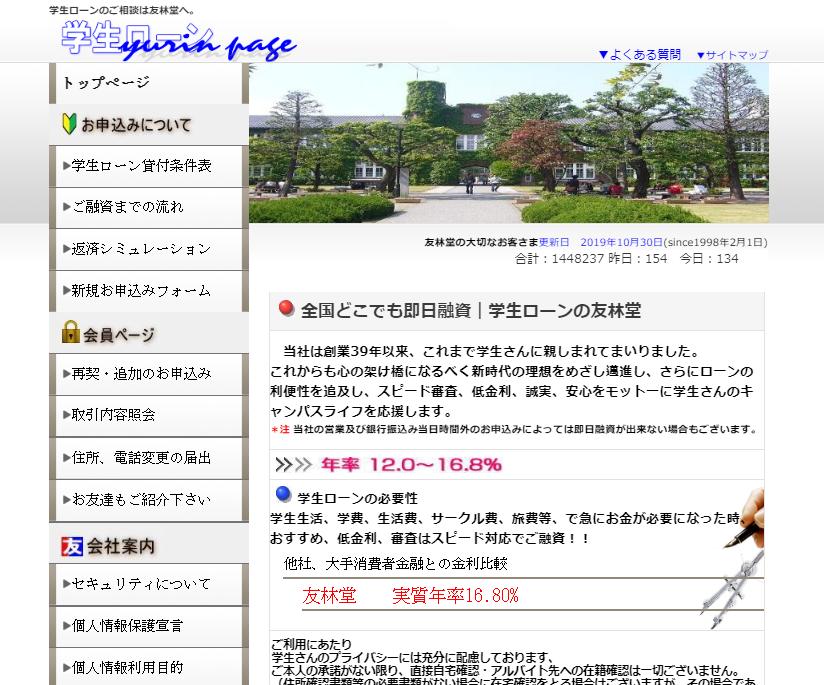 友林堂のホームページの画像