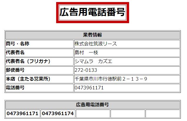 筑波リースの広告用電話番号の画像