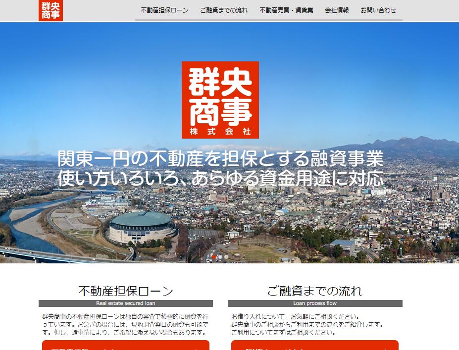 群央商事のホームページの画像