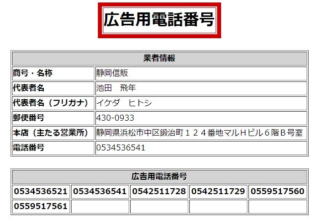 静岡信販の広告用電話番号の画像