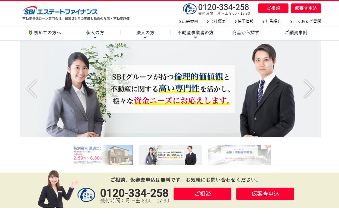 SBIエステートファイナンスのホームページの画像