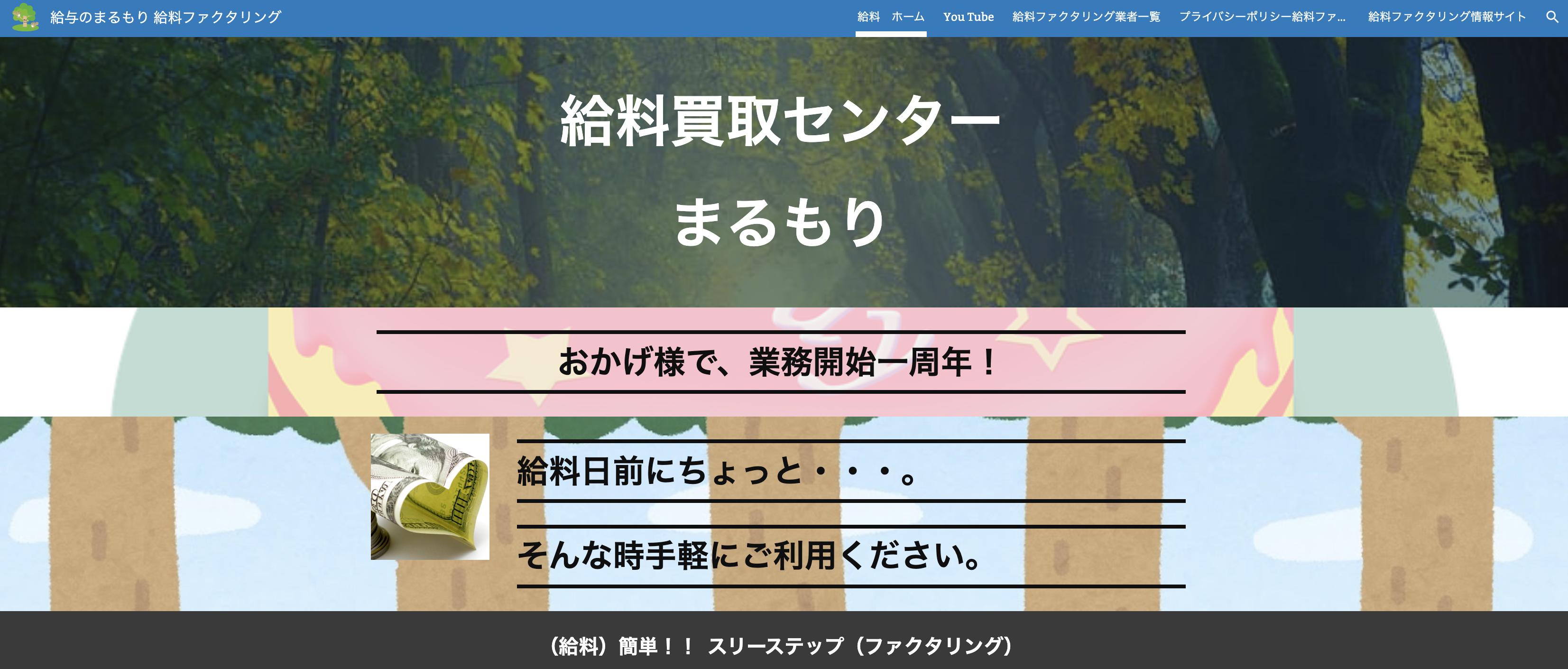 まるもりのホームページの画像