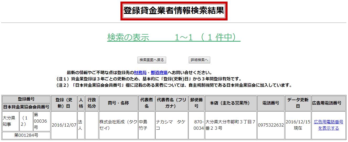 タクセイの貸金業者情報検索結果の画像
