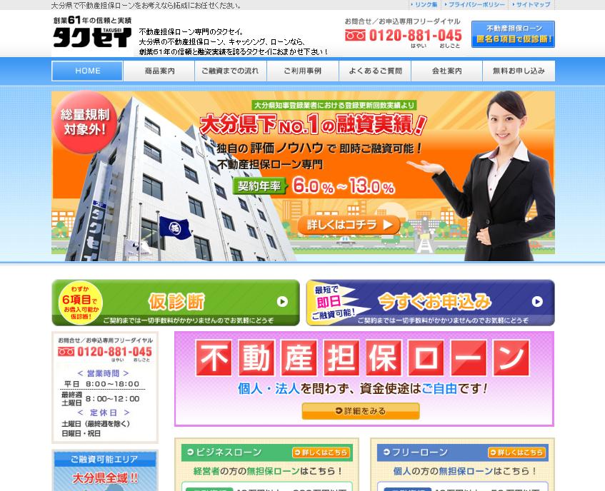 タクセイのホームページの画像