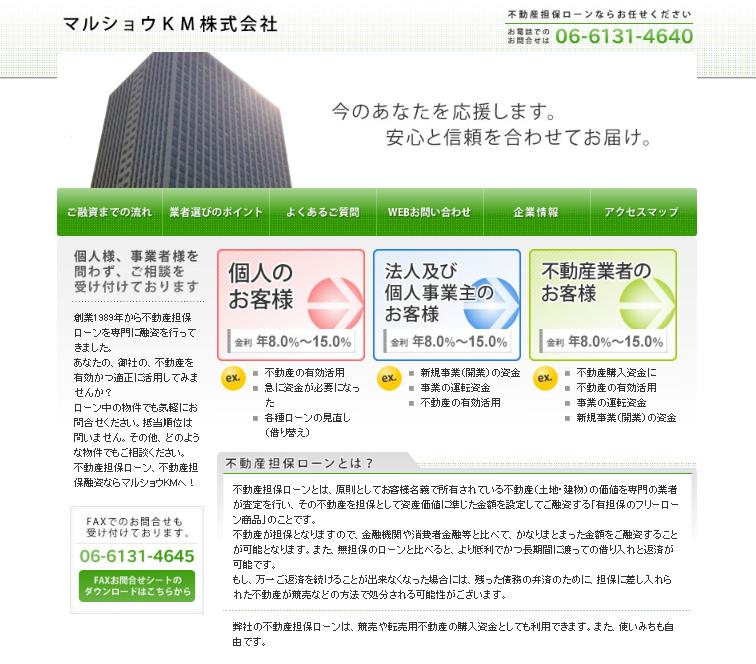 マルショウKMのホームページの画像