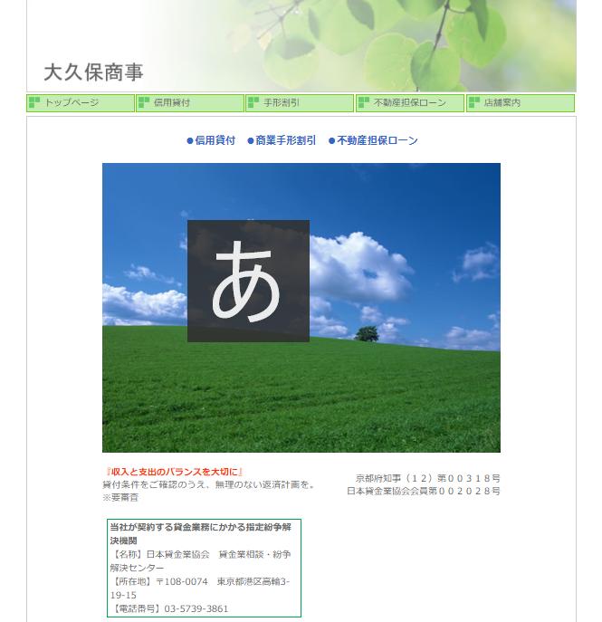 大久保商事のホームページの画像