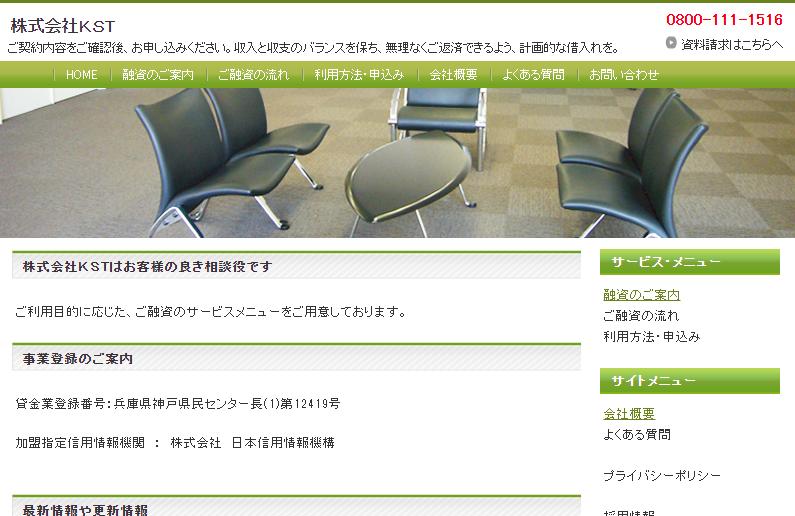 株式会社KSTのホームページの画像