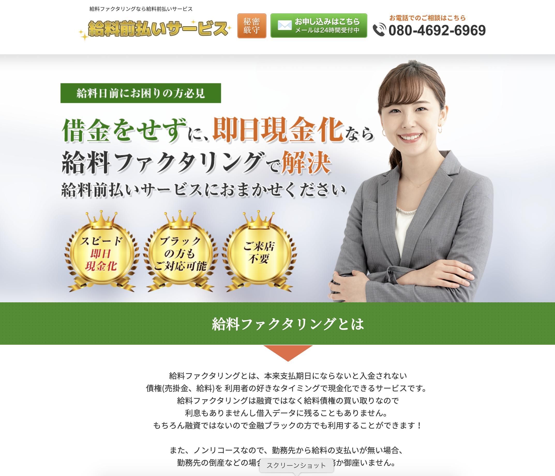給料前払いサービスのホームページの画像