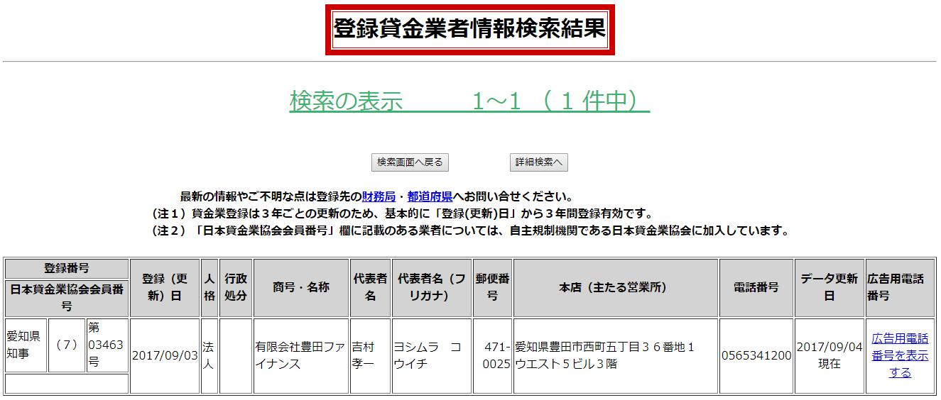 豊田ファイナンスの貸金業者情報検索結果の画像