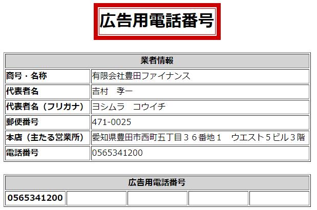 豊田ファイナンスの広告用電話番号の画像