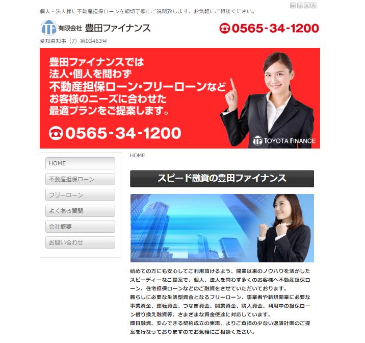 豊田ファイナンスのホームページの画像