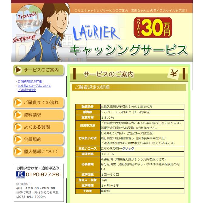 ロリエのホームページの画像