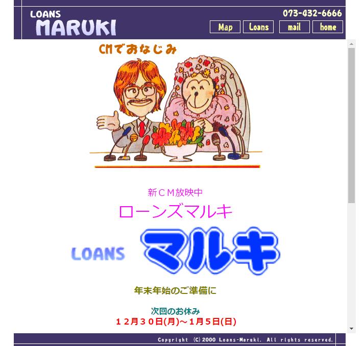 ローンズマルキのホームページの画像