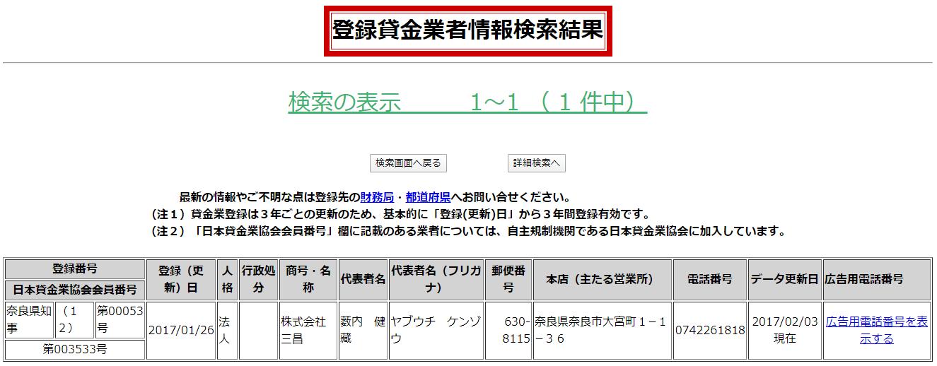 株式会社三昌の貸金業者情報検索結果の画像