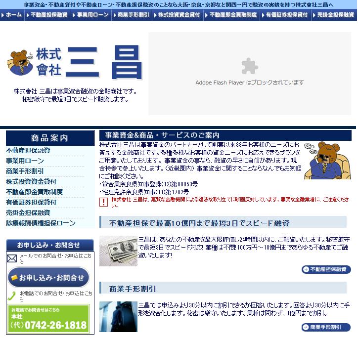株式会社三昌のホームページの画像