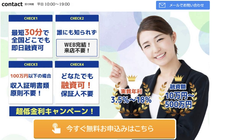 contactの闇金サイト