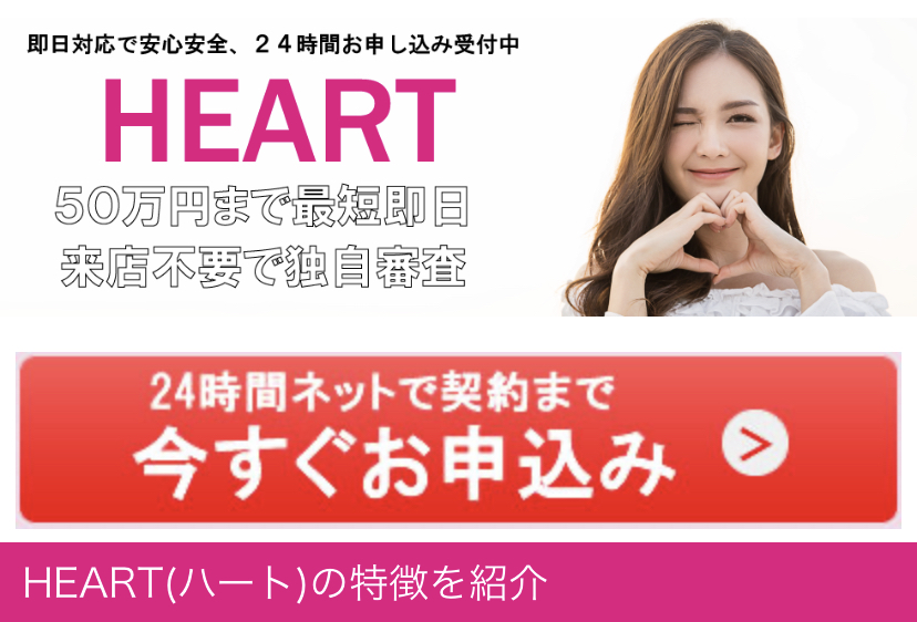 HEARTの闇金サイト