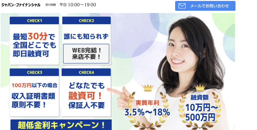 ジャパン・ファイナンシャルの闇金サイト